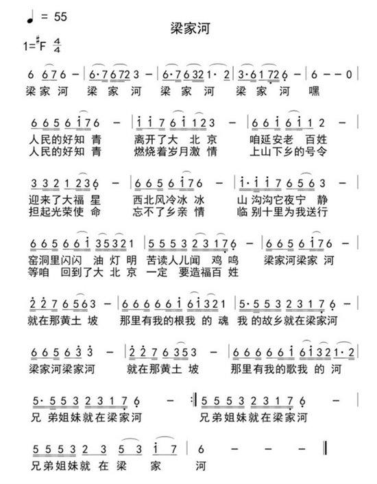 八一建军节:阔旗音乐力推红歌《梁家河》,传承光荣使命!-焦点中国网
