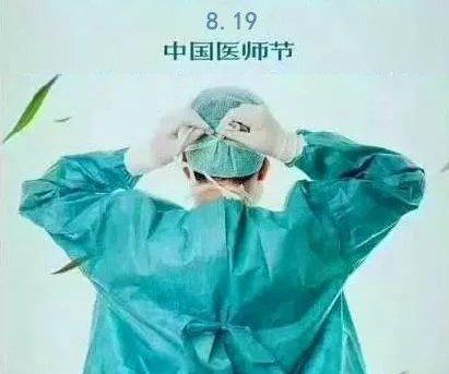 """合肥华夏白癜风医院致敬我国首个""""中国医师节"""""""