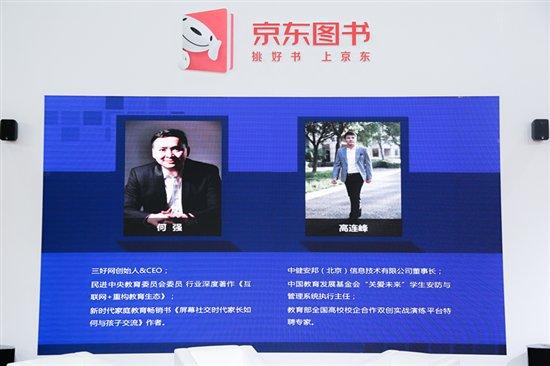 第十六届北京国际图书节闭幕 三好网重构个性化家庭教育