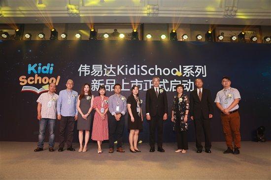 伟易达推出KidiSchool系列 进军