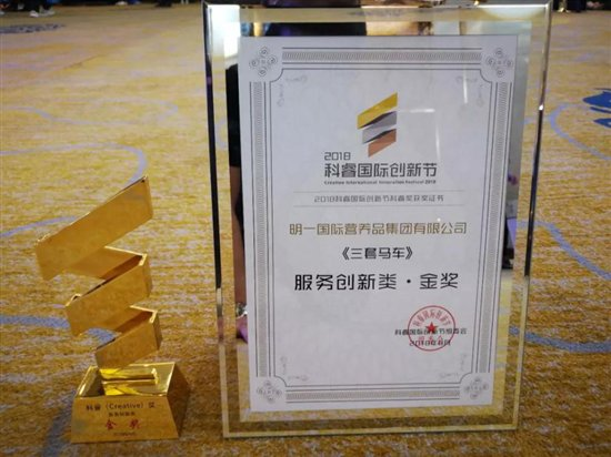 2018科睿国际创新节 明一国际荣获服务创新类金奖