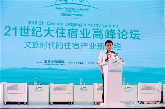 """开始吧CEO徐建军:住宿业升级变革,开始吧将会是""""C位推手"""""""