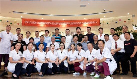 第七届中国整形外科内镜与微创医师大会论坛负责人会议成都召开-焦点中国网
