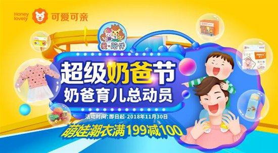 """可爱可亲重磅打造""""超级奶爸节"""",撬动母婴市场新蓝海"""
