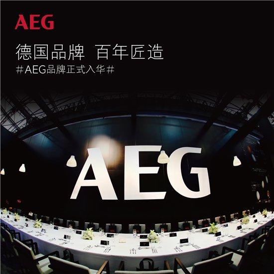 德国AEG高端厨电 可以自动烹饪