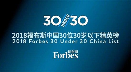 """扒一扒福布斯中国30岁以下""""掺"""