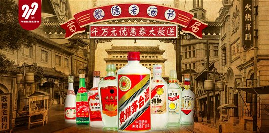 歌德首届老酒节即将来袭,看歌德盈香如何带动老酒狂欢