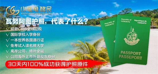 瓦努阿图为何有那么多中国移民
