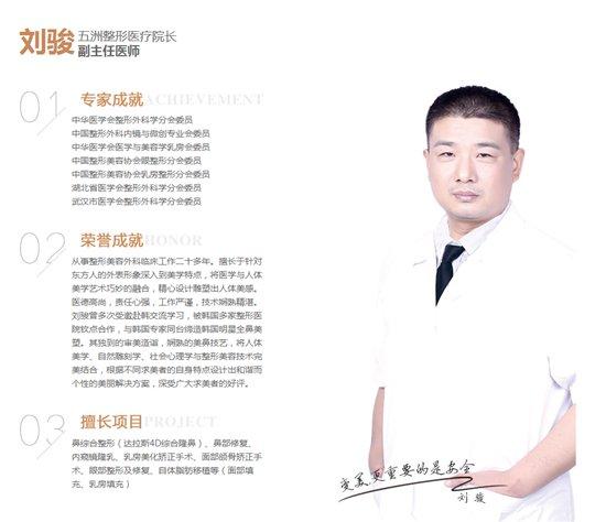 五洲整形医院专家刘骏:变美更重要的是安全-焦点中国网