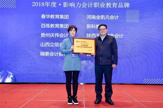 """瑞泰会计教育荣获""""2018年度 影响力会计职业教育品牌""""大奖"""