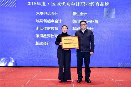 """世远会计学校荣获""""2018年度 区域优秀会计职业教育品牌""""大奖"""