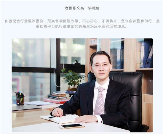 京都贷法学才子张文亮——P2P接入司法大数据系统失信惩戒再度加码