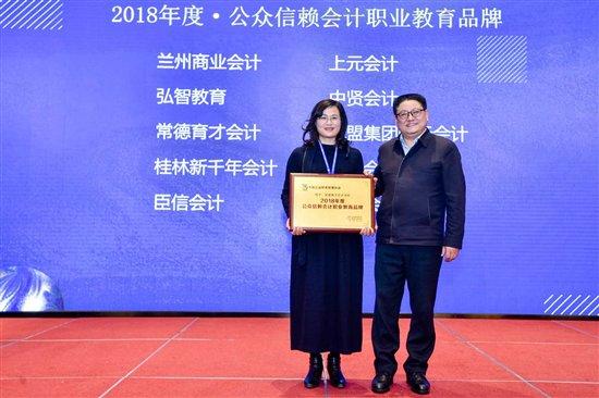 """育才会计(实验)学校荣获""""2018年度 公众信赖会计职业教育品牌""""大奖"""