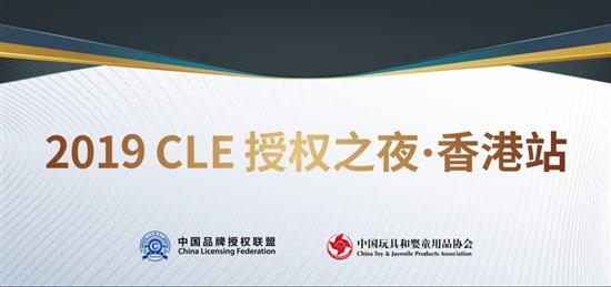 CLE授权之夜走进香港,打造中国授权生态战略模式