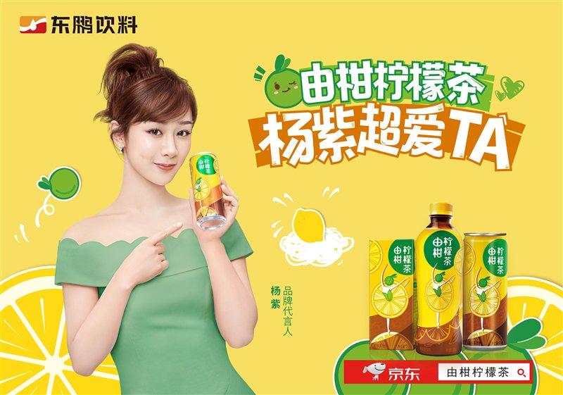 杨紫代言由柑柠檬茶,诠释青春新力量