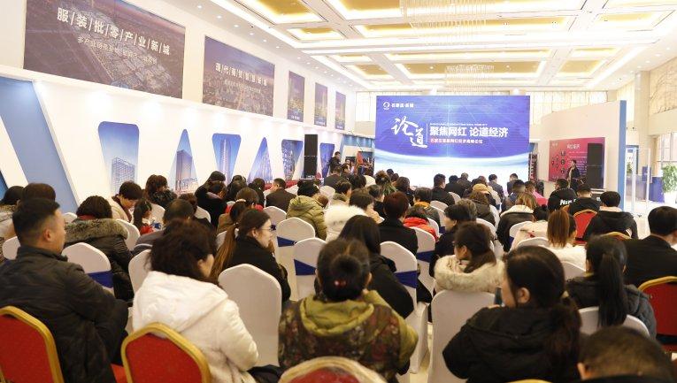 石家庄乐城首届网红经济高峰论坛隆重举行