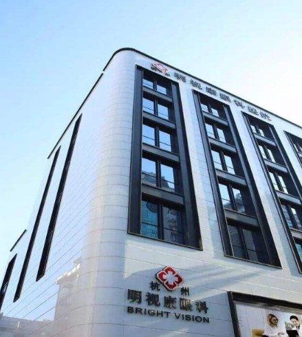 2019年杭州做近视眼手术医院体验分享全攻略