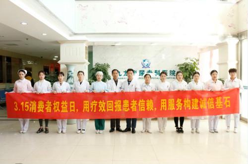 践行诚信医疗本质 济南九龙系列活动礼献315消费者权益日