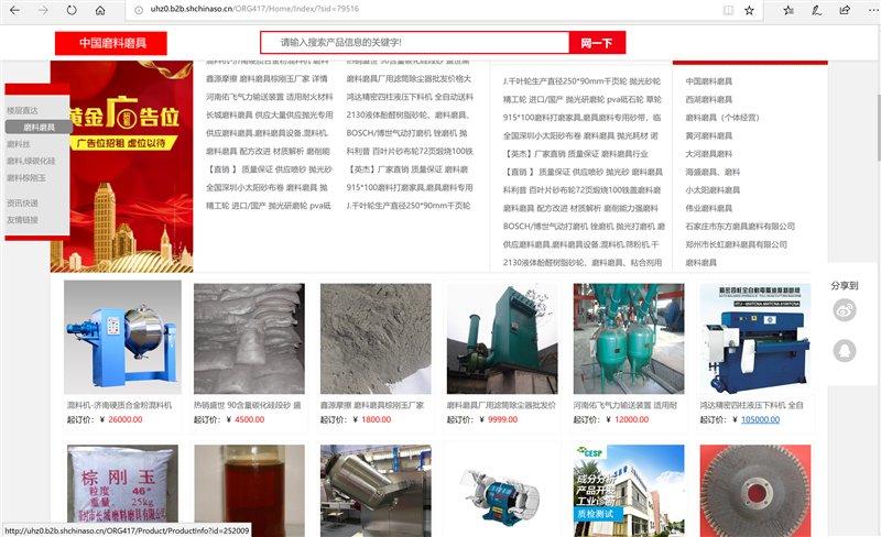 China Search