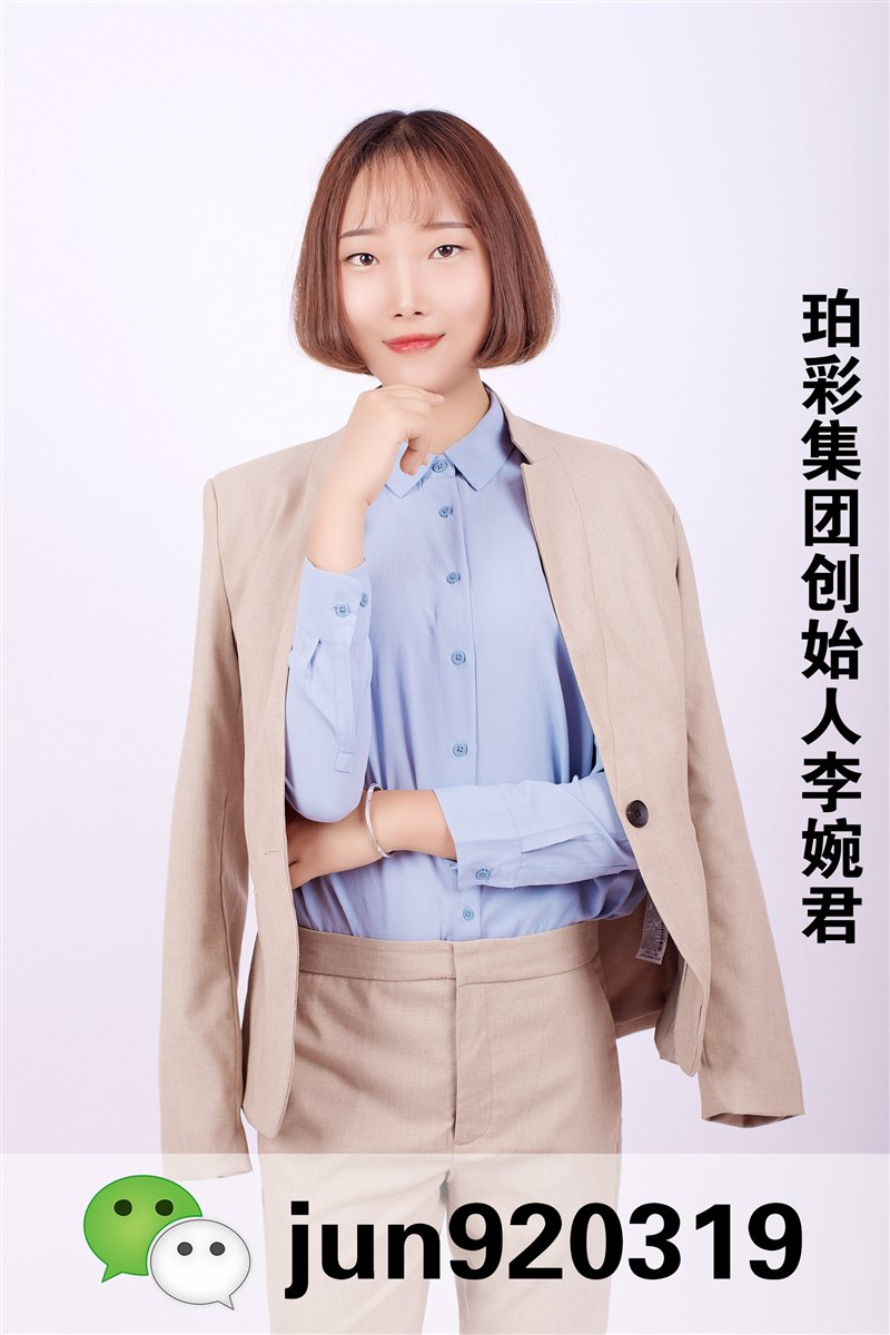 珀彩集团创始人李婉君