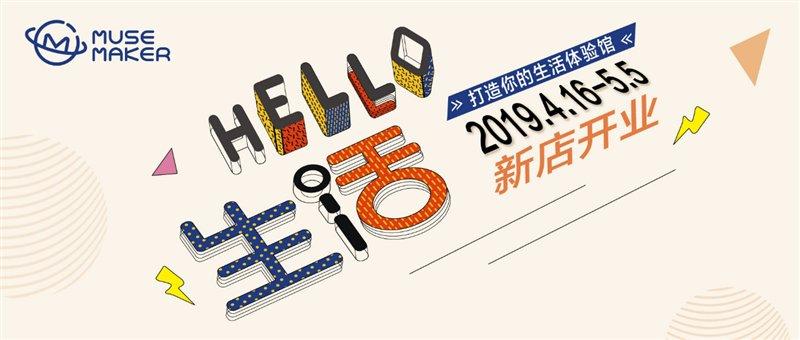 MUSEMAKER深圳龙华店开业,灵感汇聚创意家居生活