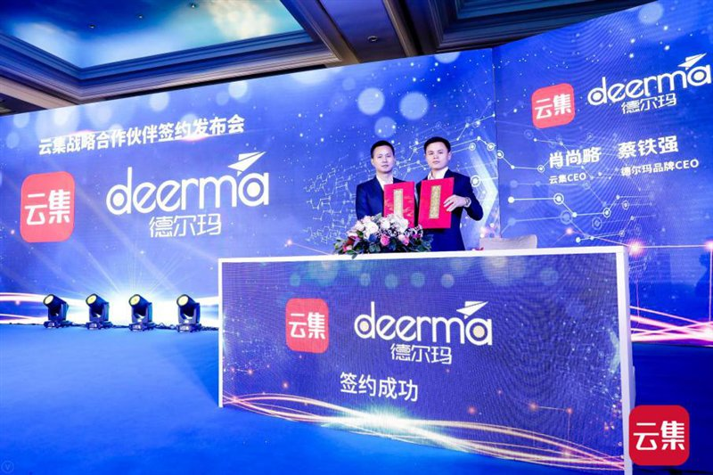 德尔玛 薇新荣获云集品制500认证 深化战略合作