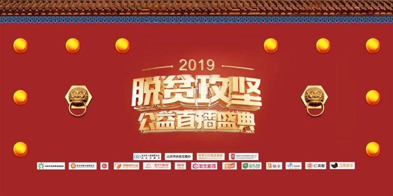 北京光彩联合扶贫ぷ, 用直播赋能农业生产』』,让�w对口帮扶县登上直播舞台