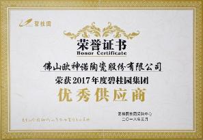 2017年度碧桂园优秀供应商奖