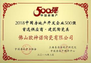 中国房地产开发企业500强首选供应商