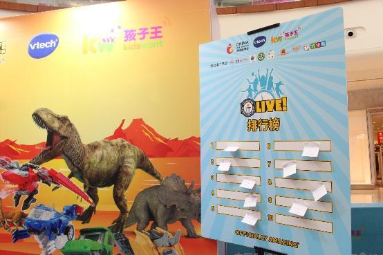 C:\Users\sf0247.SZ.VTECH\Desktop\吉尼斯稿件2\图7.吉尼斯世界纪录广州站伟易达玩转变形恐龙.jpg