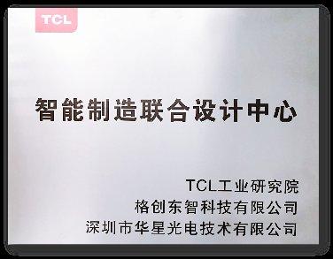 格创东智与TCL工业研究院、华星光电成立智能制造联合设计中心