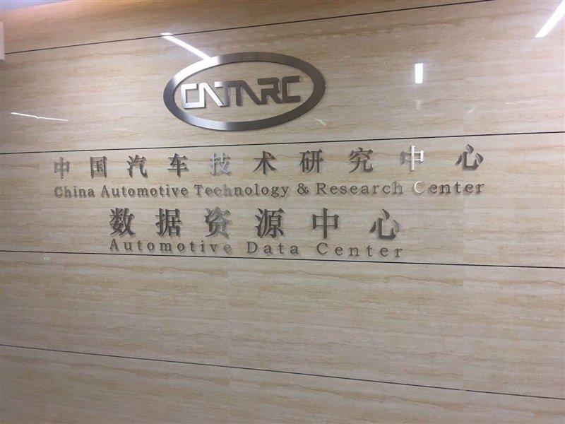 卡达克数据:为中国汽车技术研究中心,开发 Web Excel 通用组件