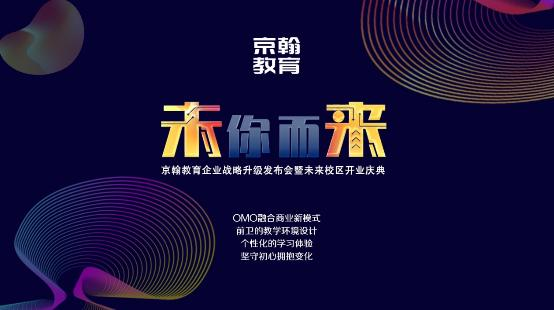 未来已来!京翰教育广州未来校区盛大开业