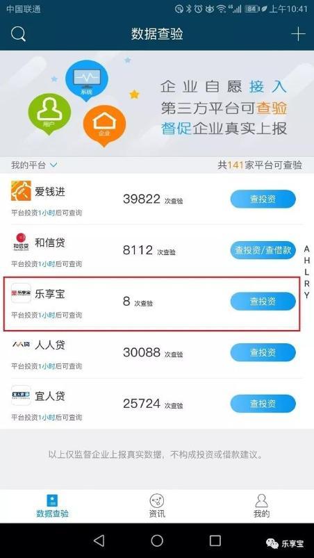 """信息透明再升级 乐享宝成功接入""""金融服务平台"""