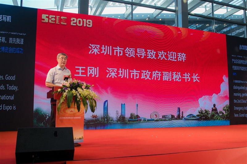 2019深圳应急博览会助力先行示范区应急事业