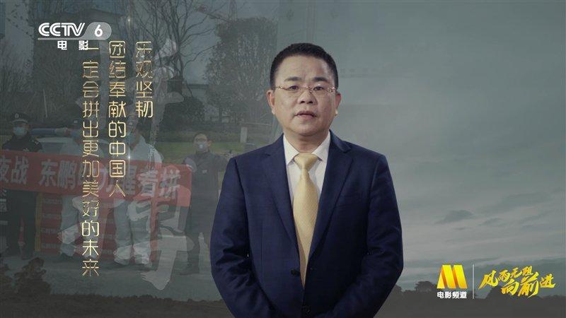 央视公益短片 东鹏饮料集团董事长林木勤发声