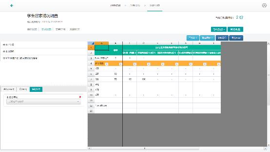 使用SpreadJS 开发在线问卷系统,构筑CCP(云数据采集)平台