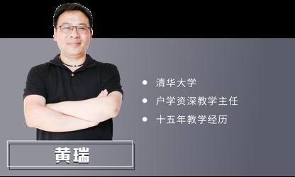 专访|户学教育黄瑞:打造全职名师,1V4个性备考