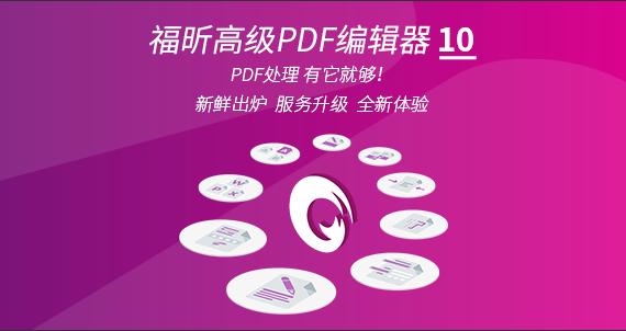 七大亮点!福昕高级PDF编辑器10.0重磅上线!