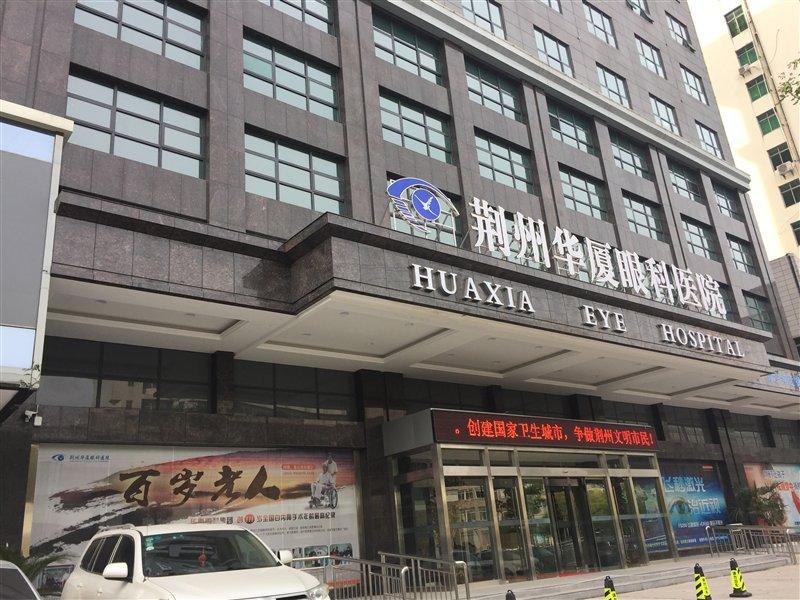 享华厦眼科医院集团角膜库资源   荆州华厦将开启角膜移植光明时代